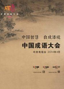 中国成语大会(综艺)
