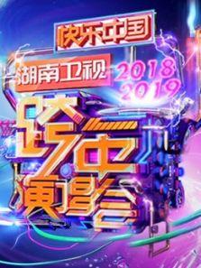 刘大成演唱会全集_《湖南卫视2019跨年演唱会》最新一期,全集完整版高清在线观看
