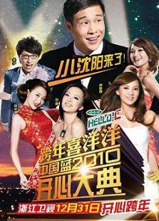 浙江卫视2011跨年演唱会背景图