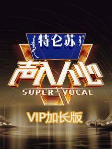 聲入人心2 VIP加長版