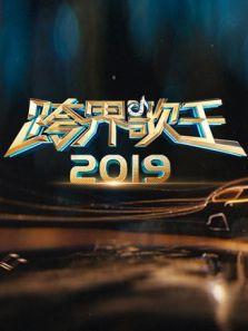 2019跨界歌王最新一期