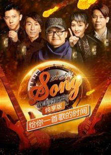 中國好歌曲純享版
