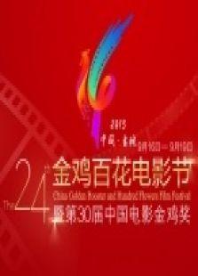 第30屆金雞獎頒獎典禮紅毯全程