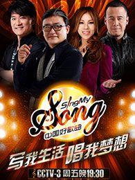 中国好歌曲(2014)