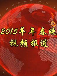 2015羊年春晚視頻報道