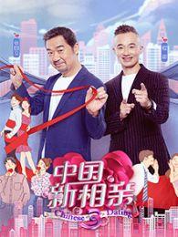 中國新相親第3季